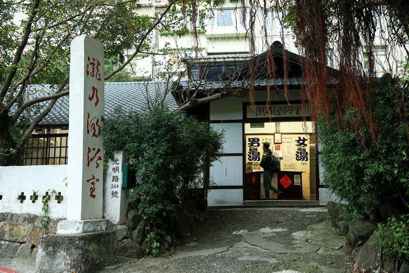 圖為瀧乃湯,新北投溫泉區現存最古老的日式泡湯浴場。 圖/聯合報系資料照