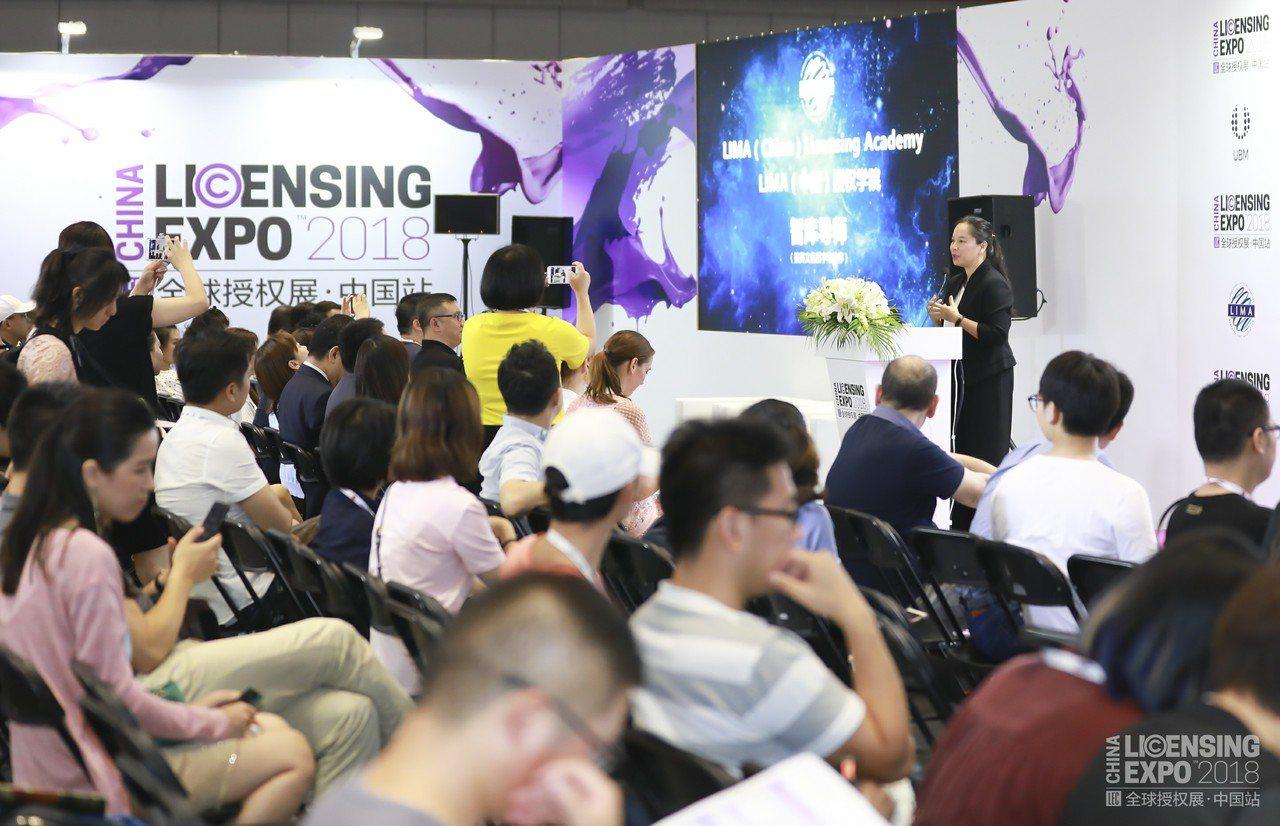 2018年全球授權展 中國站,會上同步舉行的中國國際授權業峰會,吸引眾多授權業者...