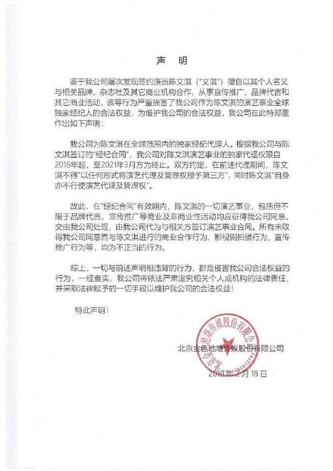 北京金色池塘傳媒在聲明。圖/摘自微博