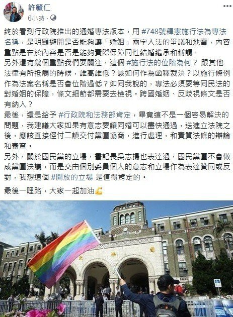 圖/擷取自立委許毓仁臉書。