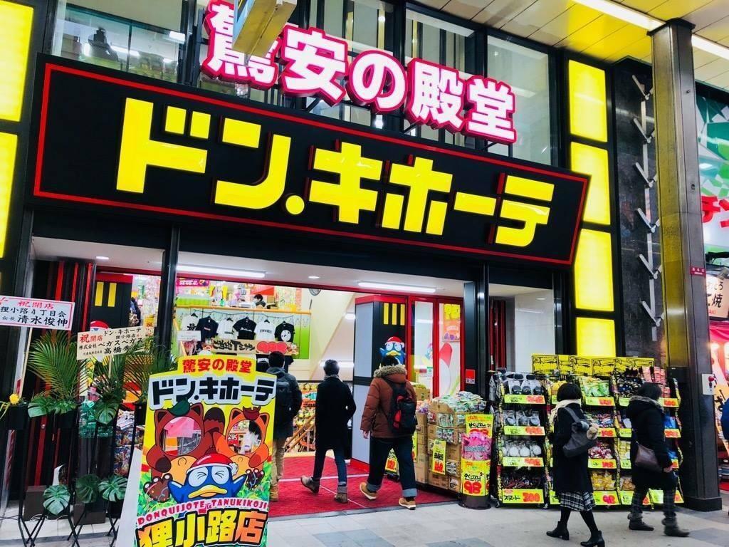 唐吉訶德是日本著名的廉價購物商場。圖/取自驚安殿堂・唐吉訶德粉絲頁