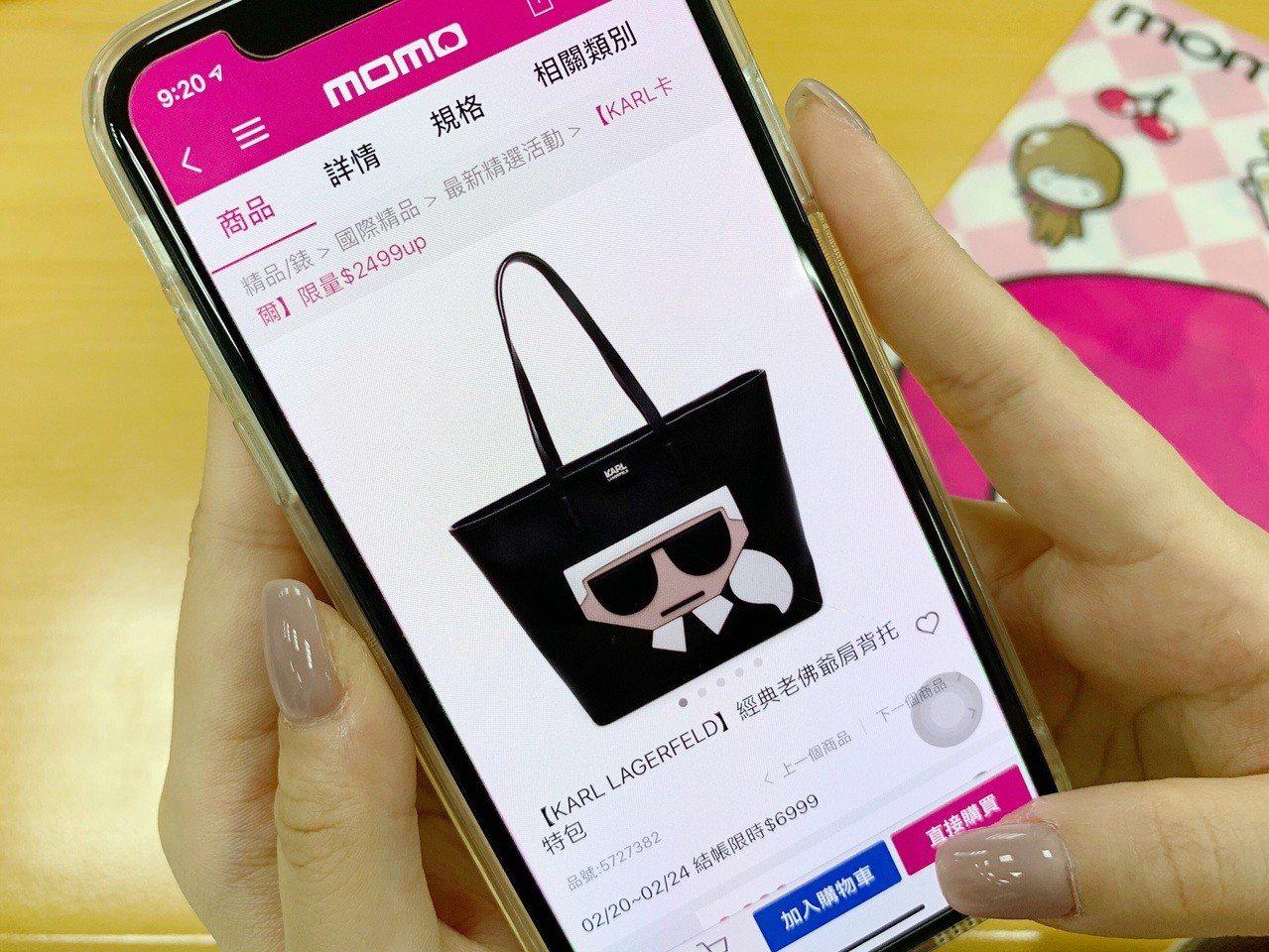 momo購物網規劃「Karl Lagerfeld」紀念專區,集結卡爾拉格斐個人同...