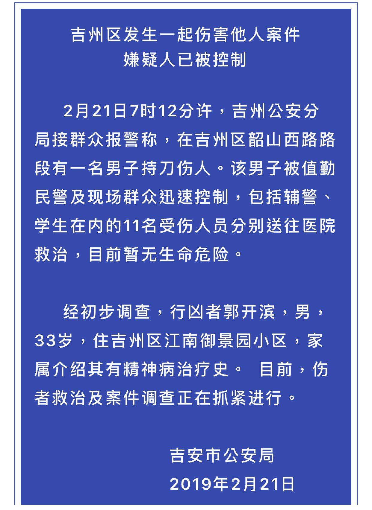 江西省吉安市公安局稱,當地21日上午發生持刀傷人事件。(吉安公安局官網)
