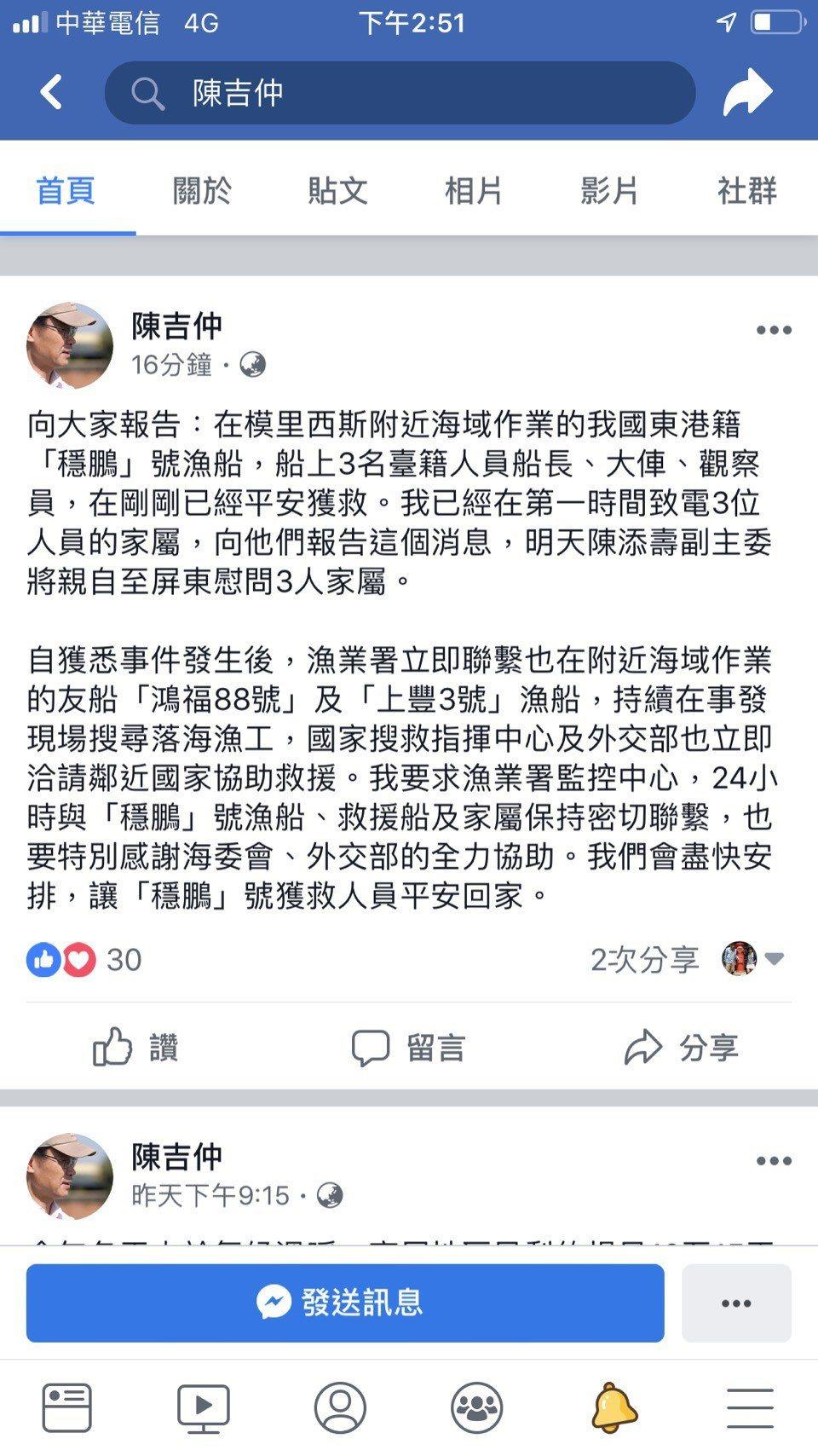 農委會主委陳吉仲剛在臉者發文,指台籍船長、輪機長和隨船觀察員3人已獲救。記者潘欣...
