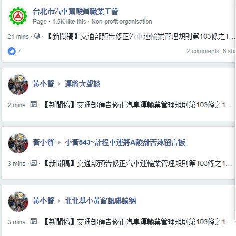 各大計程車臉書與Line群組已瘋傳交通部將修正汽車運輸業管理規則第103條之1。...