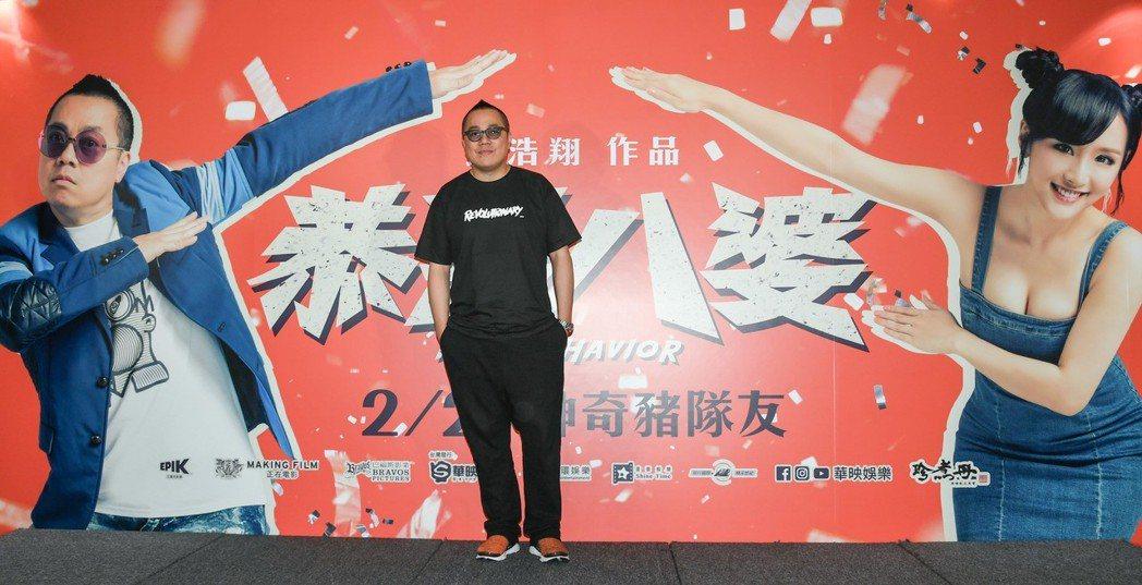 「恭喜八婆」導演彭浩翔來台宣傳。圖/華映提供