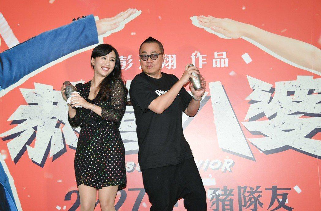 彭浩翔(右)和陳靜(左)搖「珍奶」呼應電影。圖/華映提供