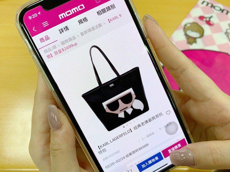 momo購物網規畫「Karl Lagerfeld紀念專區」,集結卡爾.拉格斐個人...