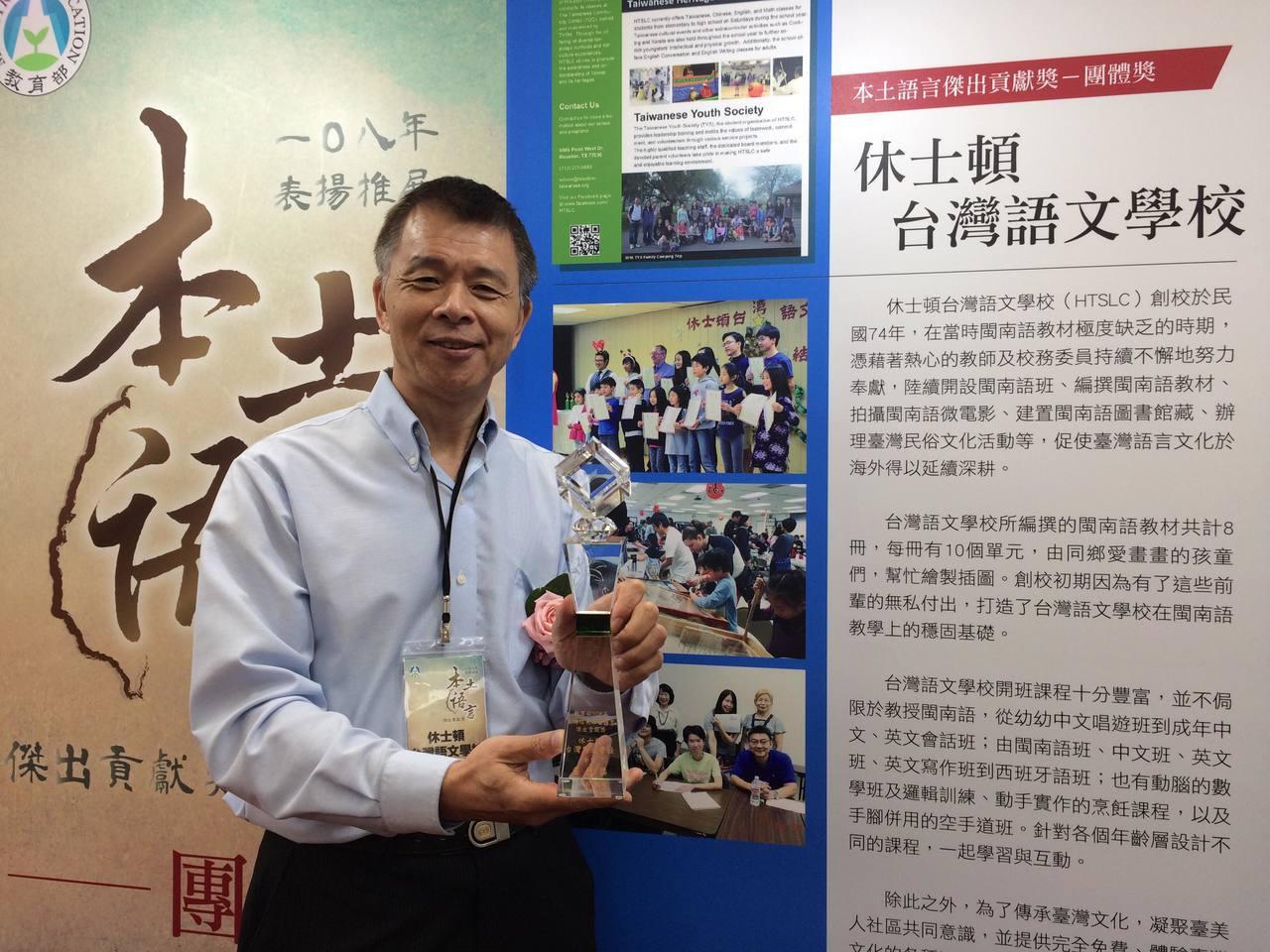 一群旅美台僑因思念家鄉,30多年前創辦「休士頓台灣語文學校」,成為第一所獲教育部...