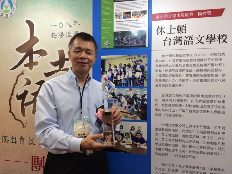 一群旅美台僑因思念家鄉,30多年前創辦「休士頓台灣語文學校」,成為第一所獲教育部頒發「推展本土語言傑出貢獻獎」的海外學校。記者章凱閎/攝影