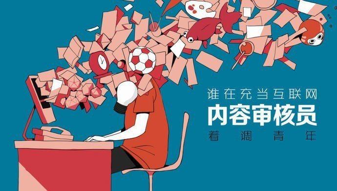中國大陸對於網路言論管理日趨嚴格,如此催生了「內容審查服務」。圖/取自上觀新聞