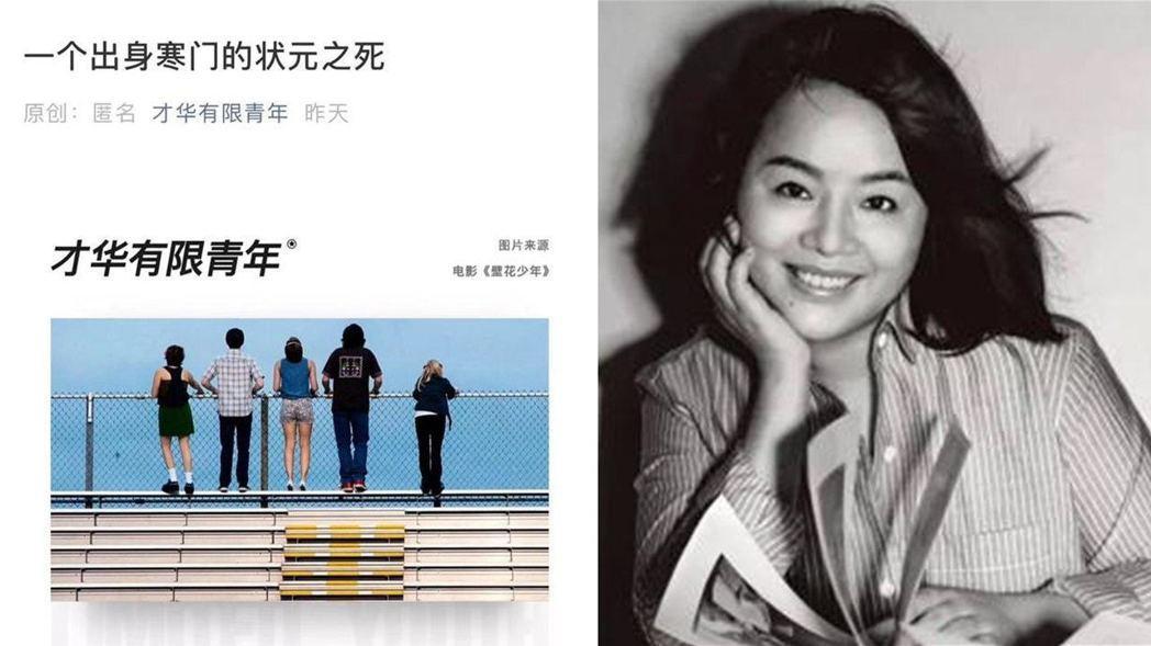 中國大陸網路寫手咪蒙,因為一篇網文惹議,關停帳號。圖/取自香港01
