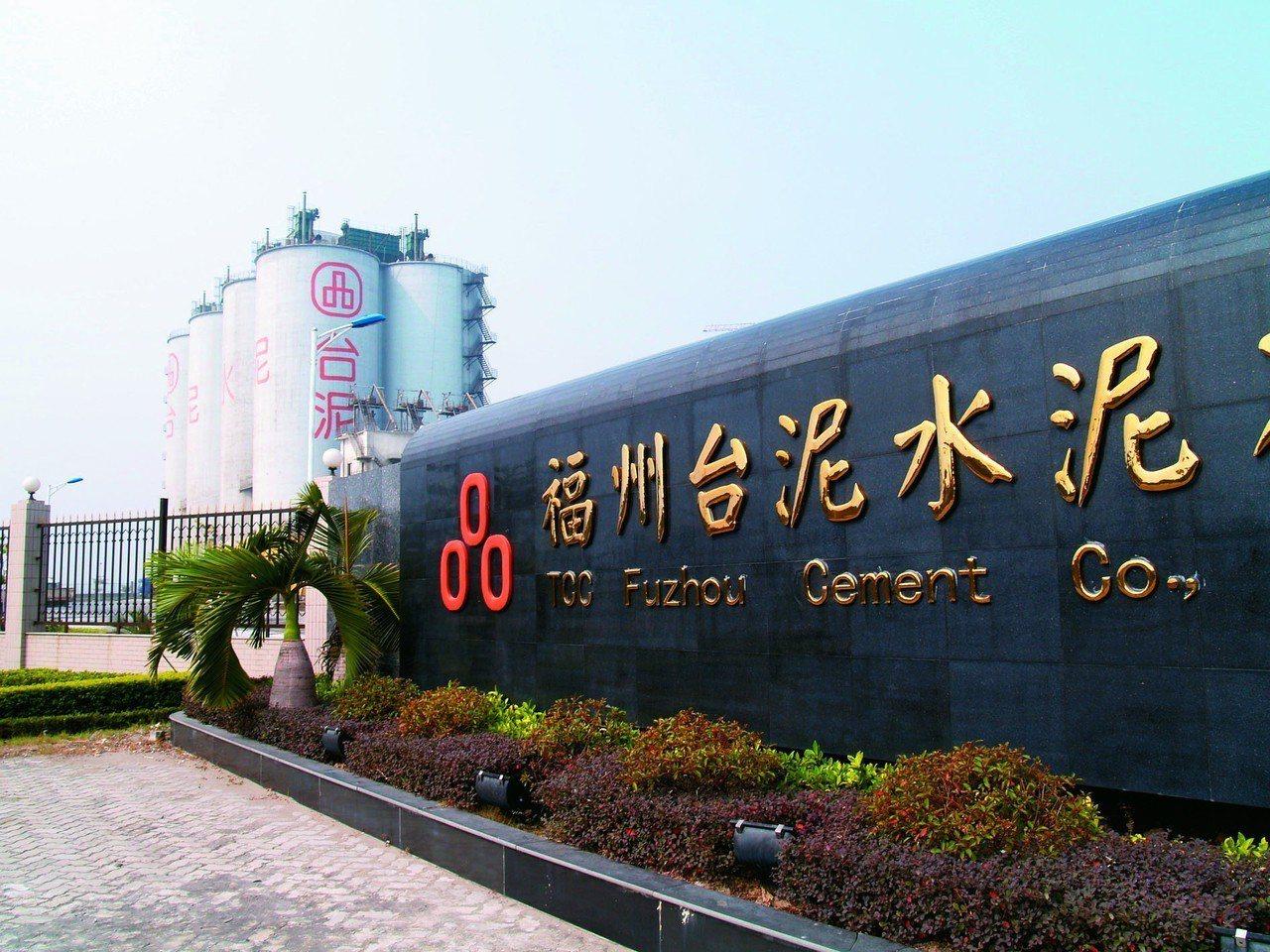 台泥福州水泥廠。聯合報系資料照