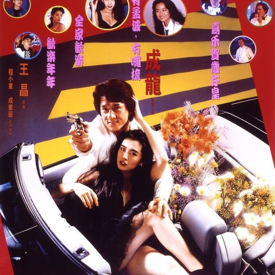 某香港前動作巨星的真人版《城市獵人》電影。當時主角名字還從冴羽獠變成了「孟波」。...