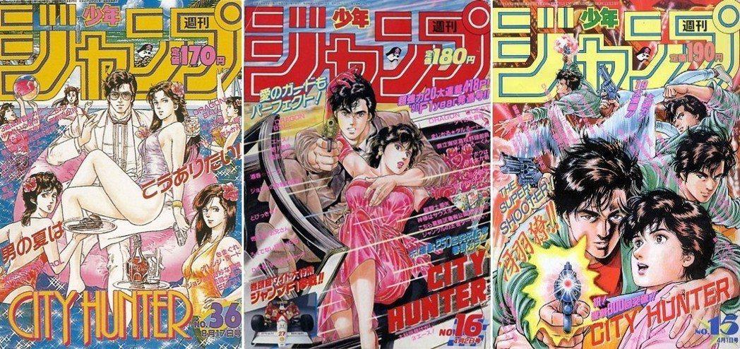 《城市獵人》好幾次登上《少年Jump》雜誌的封面,在日本少年漫畫的黃金年代,帶有...