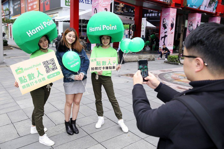 於中華電信「Hami Point點數人網路打卡任務」活動現場捕獲Hami Poi...