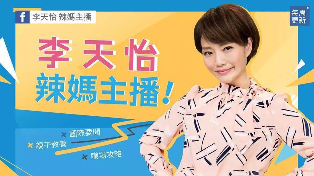 李天怡認真經營社群網站。圖/摘自臉書