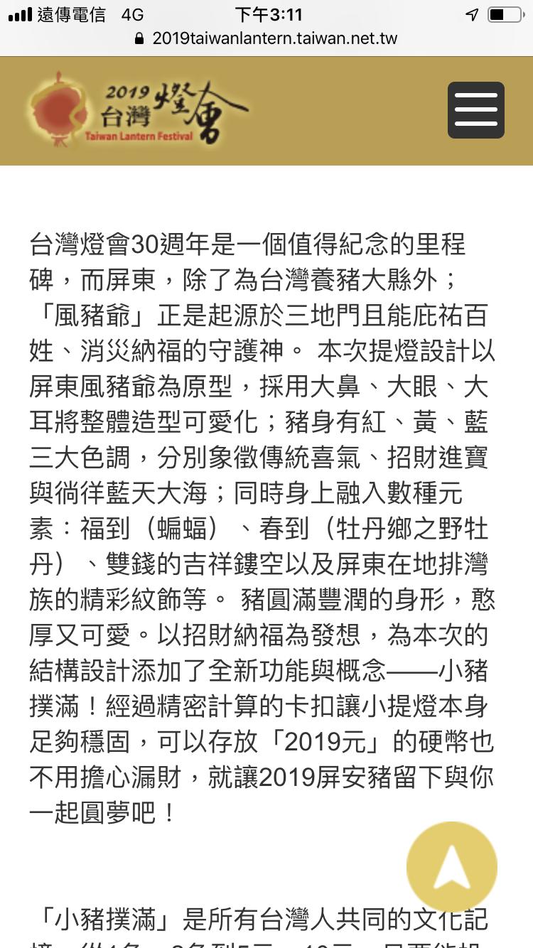 排灣族人發現台灣燈會官方網站描述,「屏安豬」概念取材於三地門守護神「風豬爺」能庇...