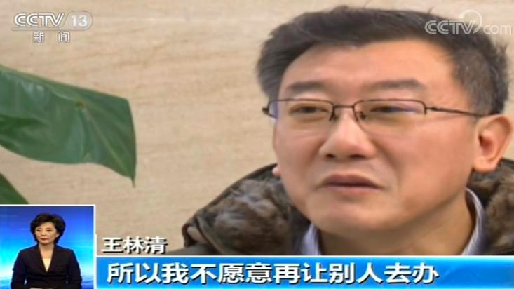王林清向調查組陳述,其竊取卷宗的目的是想給單位製造麻煩。圖/翻攝自央視