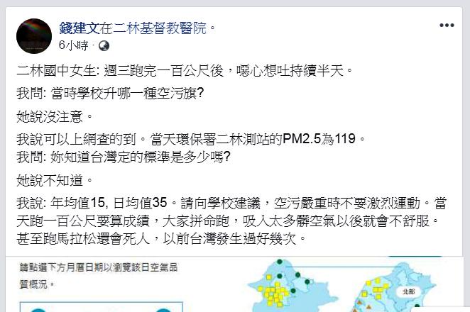 彰基兒科部部長錢建文在臉書個人網頁貼文談一名空汙影響的女學生病例。記者何烱榮/翻...