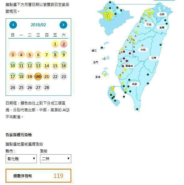本月20日彰化縣二林地區的AQI達119。記者何烱榮/翻攝