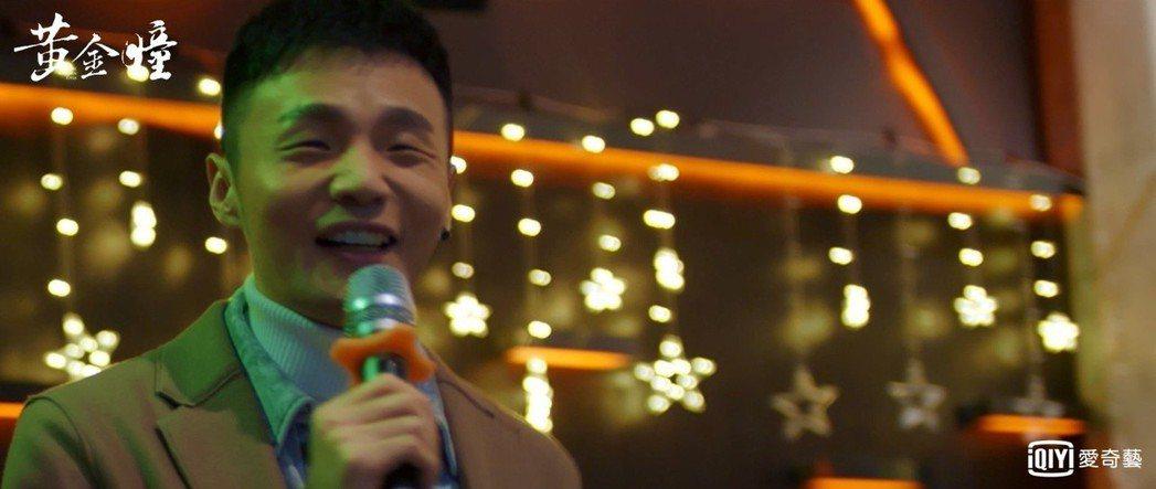 李榮浩客串「黃金瞳」。圖/愛奇藝台灣站提供