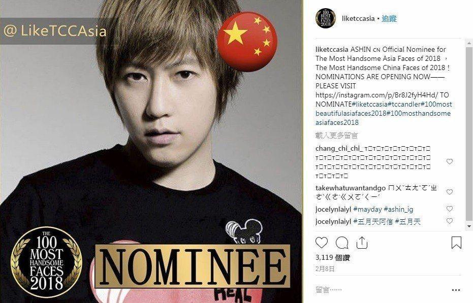 歐美電影評論媒體舉辦亞太區年度美貌票選活動,卻將台灣藝人冠上中國五星旗。  圖/