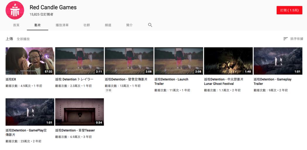 赤燭的官方Youtube僅剩《返校》的影片。