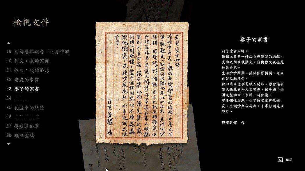在遊戲文件裡面,有一封家書是莉芳母親所寫,要自己女兒明白自己身為公眾人物,並體諒...