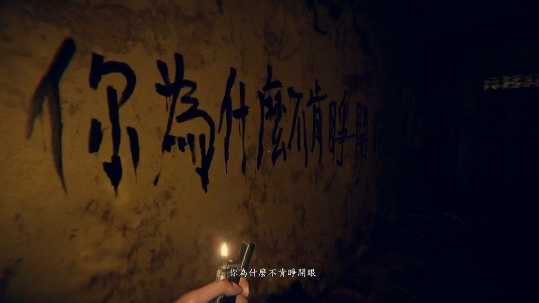 遊戲開始沒多久,就可以在走廊牆壁上看到「你為什麼不睜開眼」的字樣,起初還無法了解...
