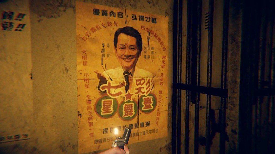 在牆壁上隨處可見的《七彩星舞台》廣告,看得出是仿效當年有名的《五燈獎》節目。