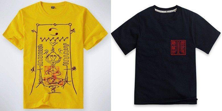 原po將這2句符咒內容設計成惡搞T恤圖放臉書。圖擷自臉書