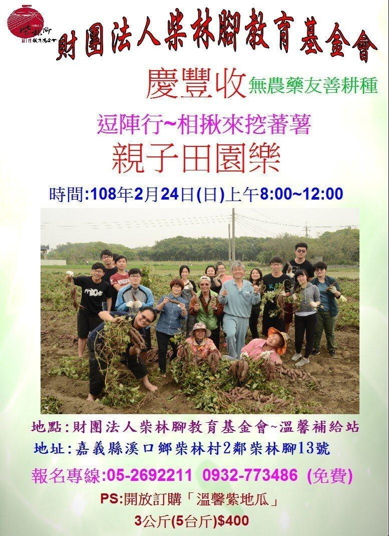 還可採購無毒栽種的紫地瓜。圖/柴林腳基金會提供