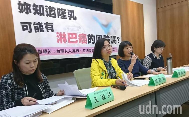 台灣女人連線與立委林淑芬召開記者會指出,美國食品及藥物管理局(FDA)過去指出乳...