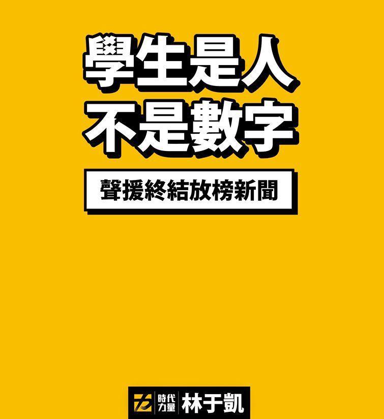 時代力量高雄市議員林于凱今天在臉書PO文和圖力挺學生發起的「「終結放榜新聞:拒絕...