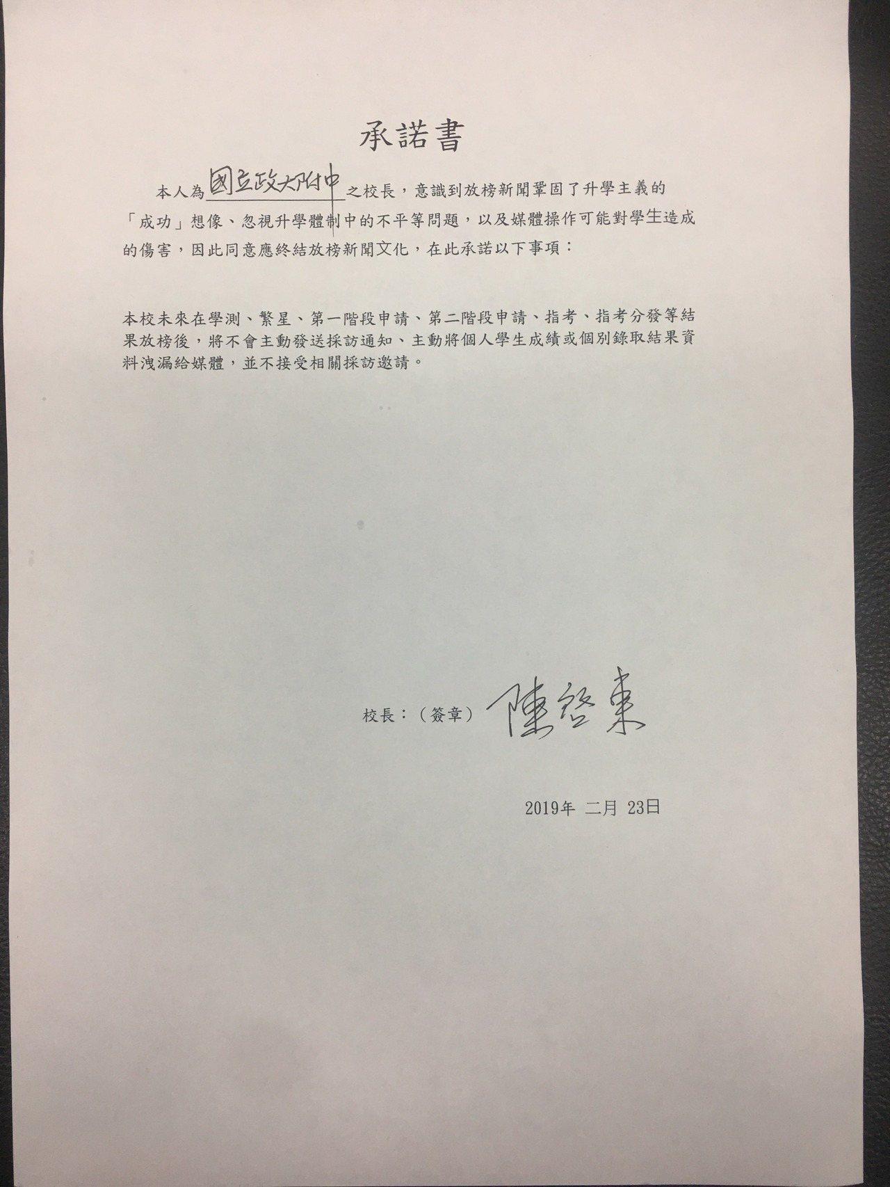 台北市政大附中校長簽署「承諾書」,答應學生未來不再主動發布放榜新聞。圖/陳啟東提...