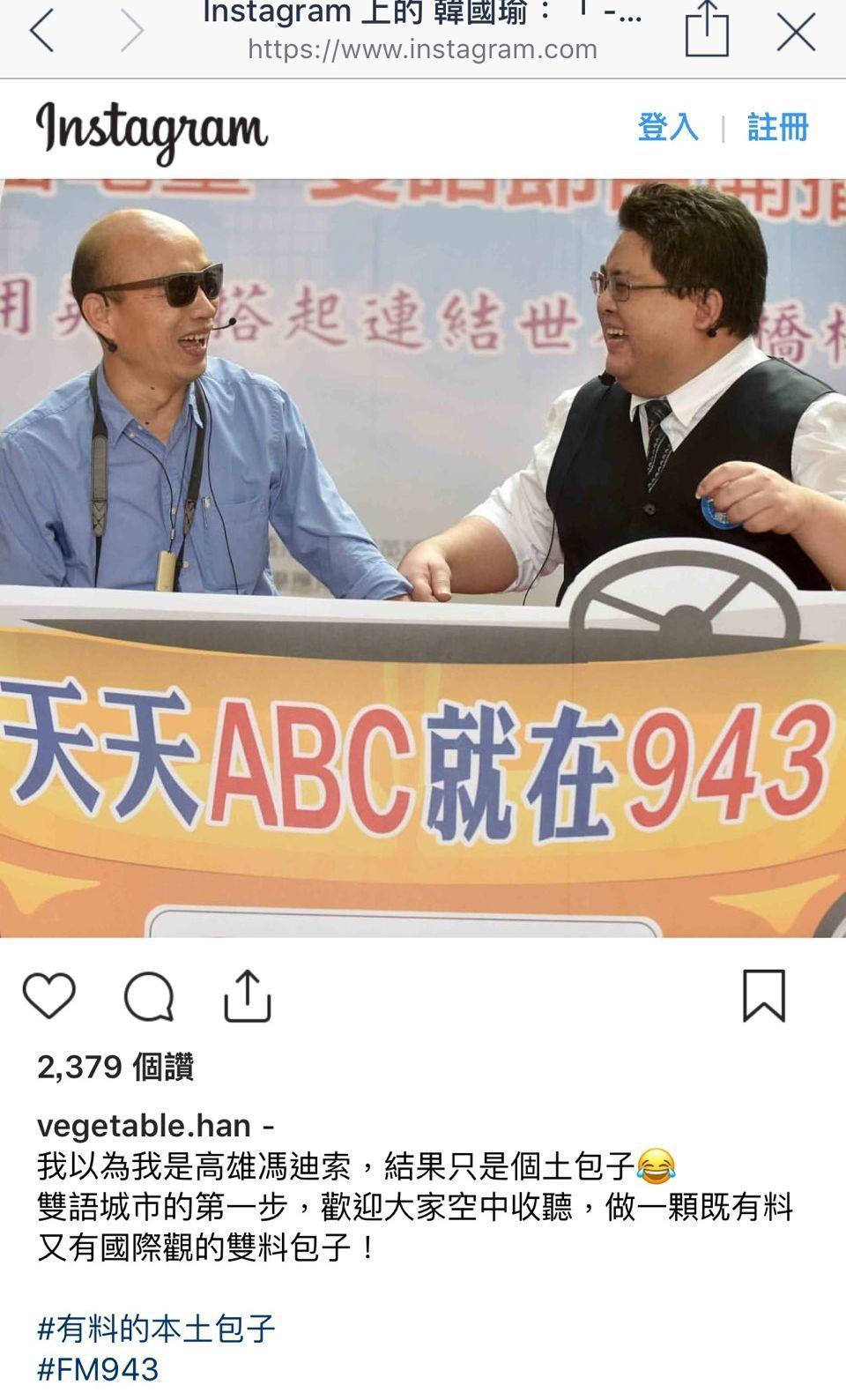 高雄市長韓國瑜(左)在IG談高雄的雙語教學,同時宣傳一下「包子」,要高市民成為既...