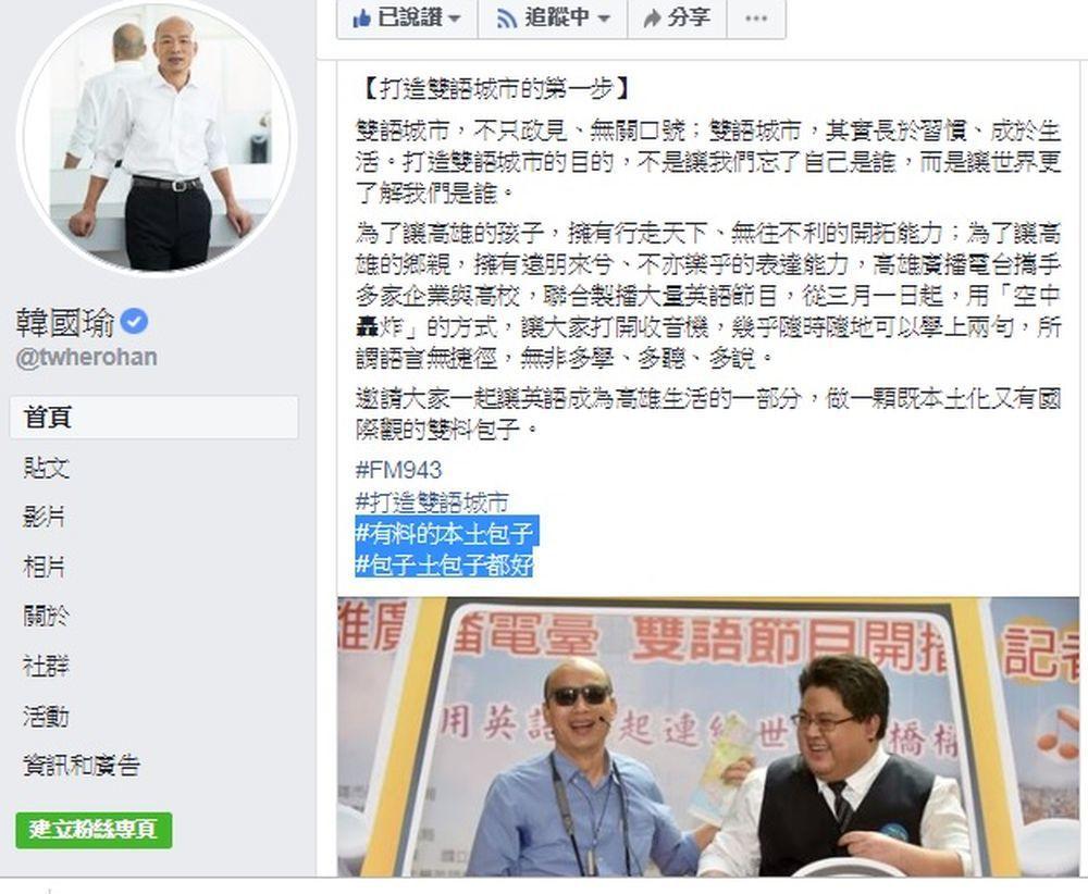 高雄市長韓國瑜(左)在臉書談高雄的雙語教學,同時宣傳一下「包子」,要高市民成為既...