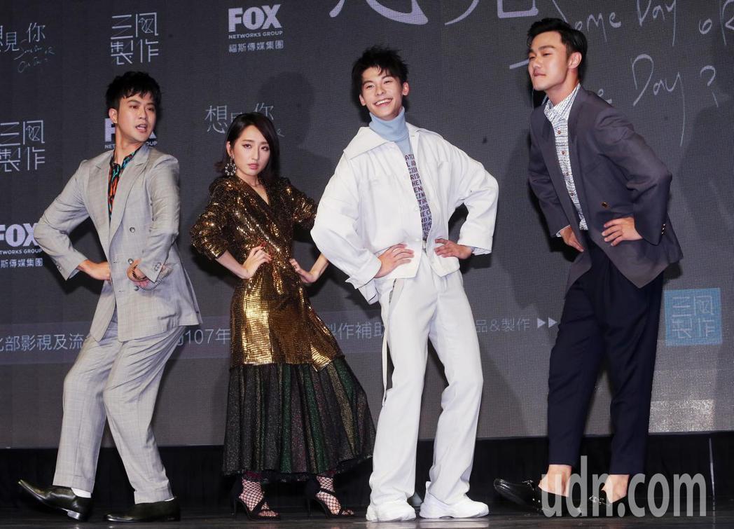 顏毓麟(左起)、柯佳嬿、許光漢、施柏宇今天出席新戲「想見你」發表會。記者徐兆玄/...