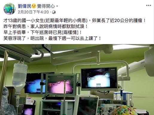 年僅13歲的女學生,被檢查右邊卵巢長20公分的腫瘤,所幸為良性腫瘤。圖/擷取自劉...