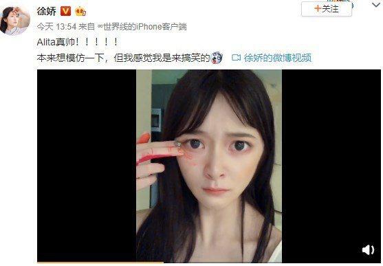 徐嬌也在微博上模仿「艾莉塔」,造型逗趣。圖/摘自微博