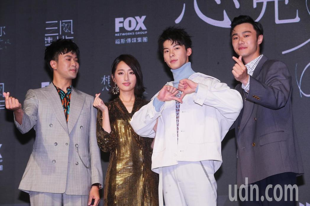 顏毓麟(左起)、柯佳嬿、許光漢、施柏宇出席新戲「想見你」發表會。記者徐兆玄/攝影