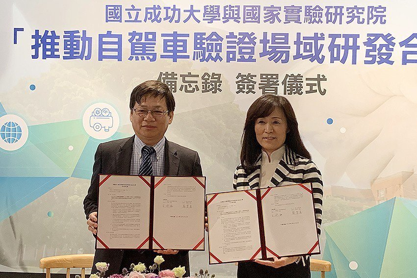 國研院院長王永和(左)與成功大學校長蘇慧貞簽署合作備忘錄。 國研院/提供