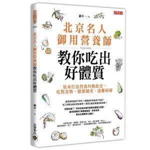 .書名:北京名人御用營養師教你吃出好體質:量身打造營養均衡飲食,吃對食物、健康減...