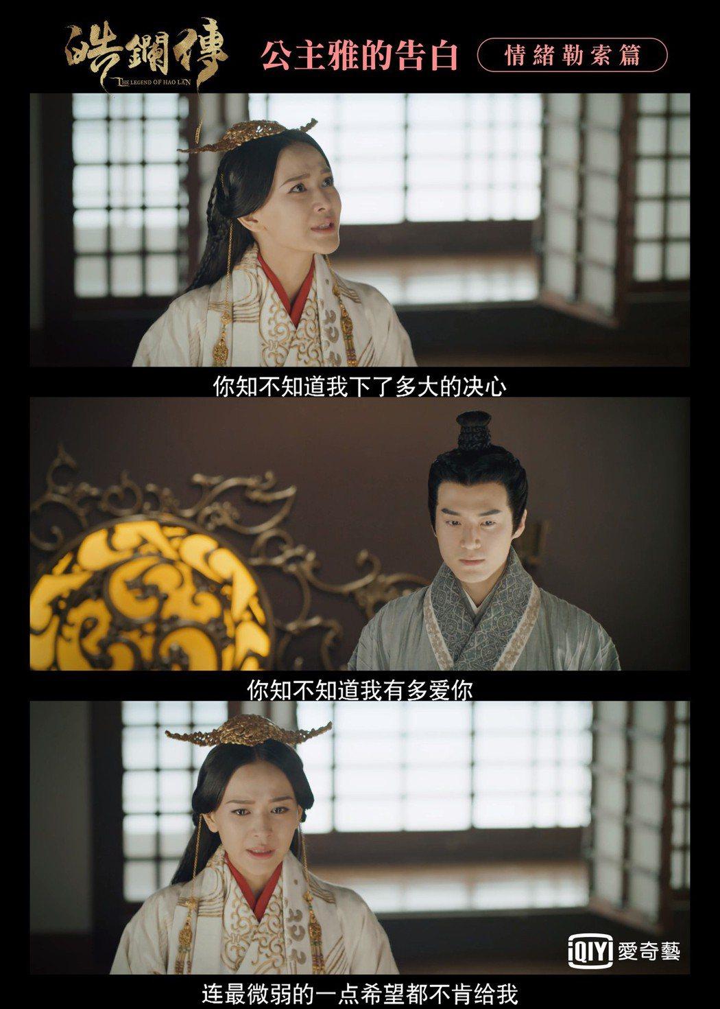 飾演公主雅的海鈴,由愛生妒心狠手辣。圖/愛奇藝台灣站提供