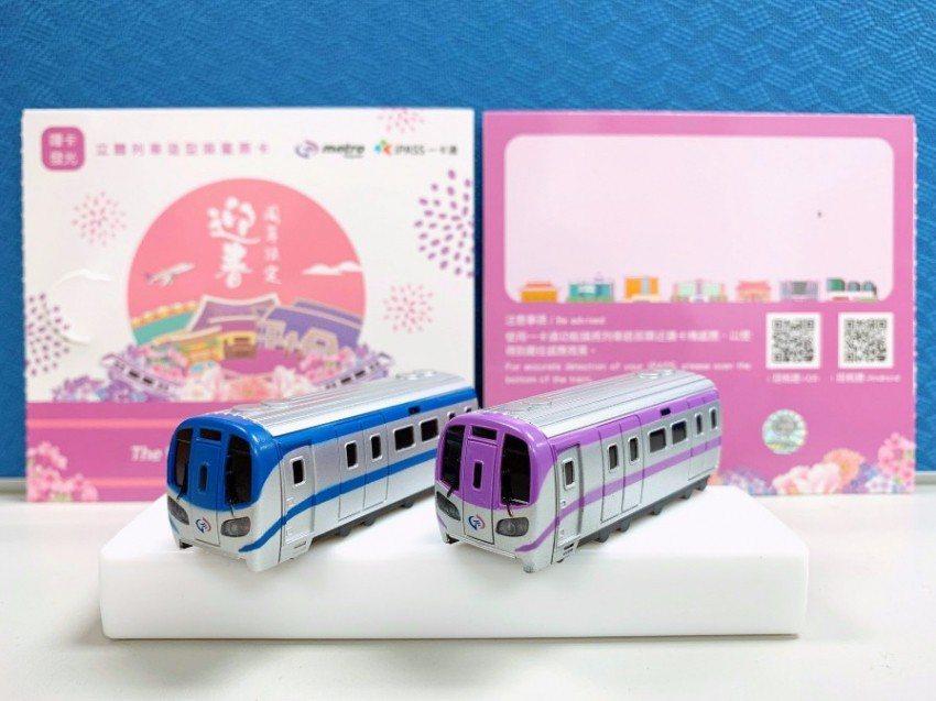 桃園機場捷運通車2周年,桃捷公司推出LED立體列車造型票卡。圖/桃捷公司提供