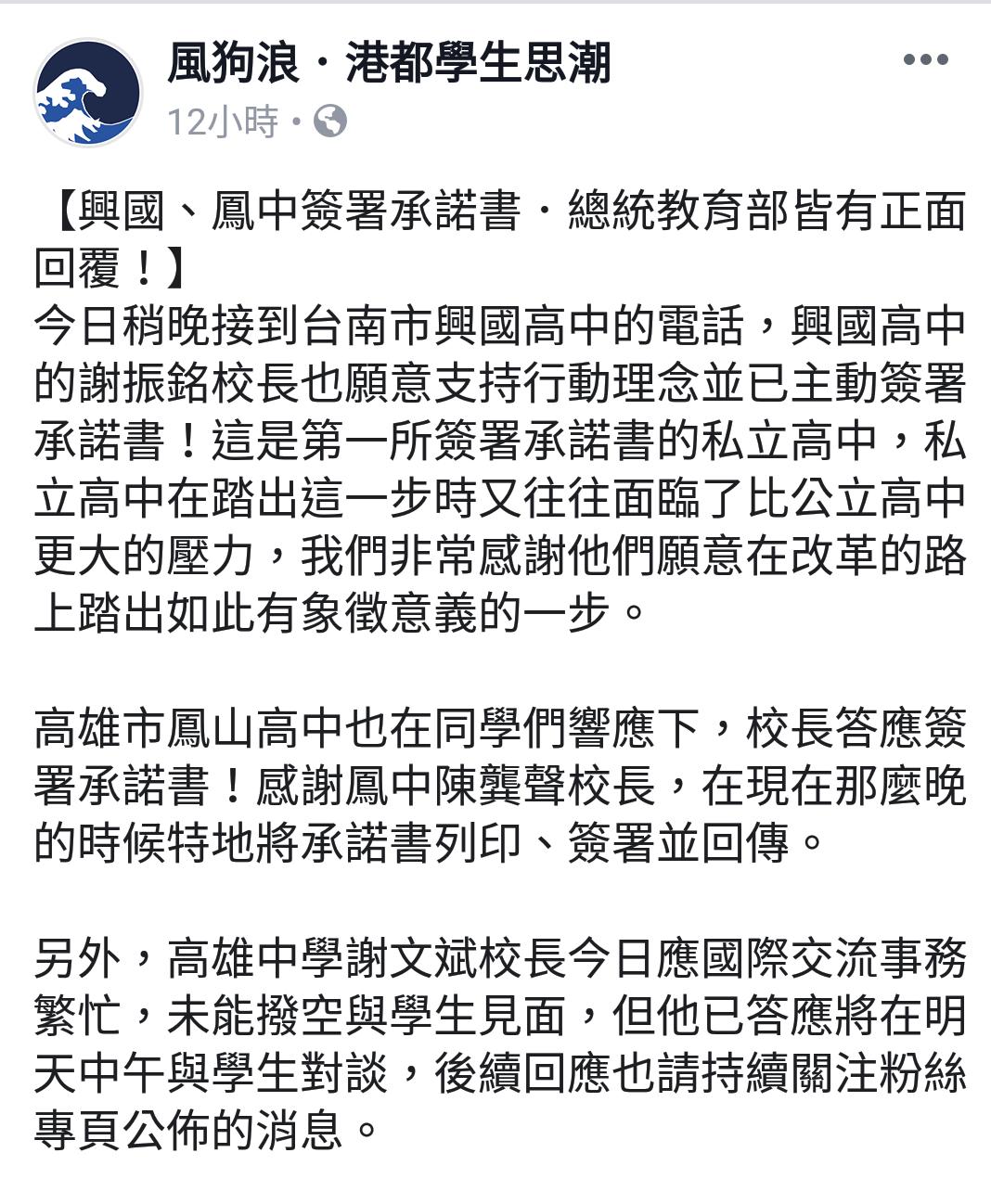 發起學生說,興國是第一所簽署承諾書的私立高中,「私校踏出這一步時,往往面臨了比公...