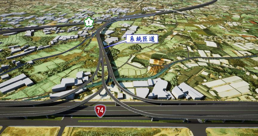 國道1號增設銜接台74線系統交流道計畫系統匝道全景透視圖。圖/高公局提供