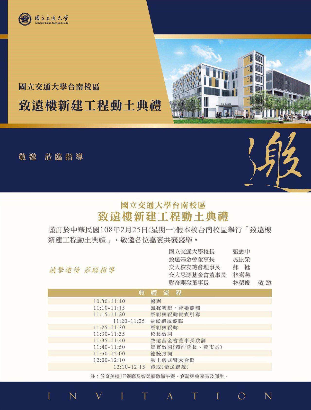 國立交通大學台南校區致遠樓新建工程動土典禮訂於108年2月25日中午11點,在國...