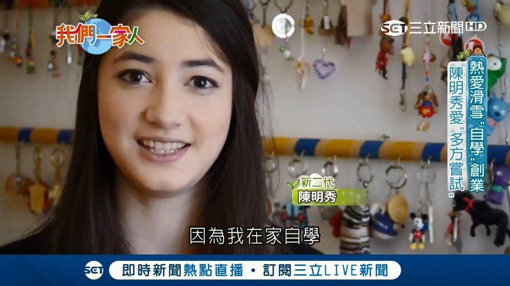陳明秀從小在台灣接受自學教育。圖/三立提供